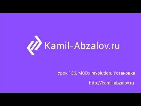 Урок 136. MODX Revolution. Установка