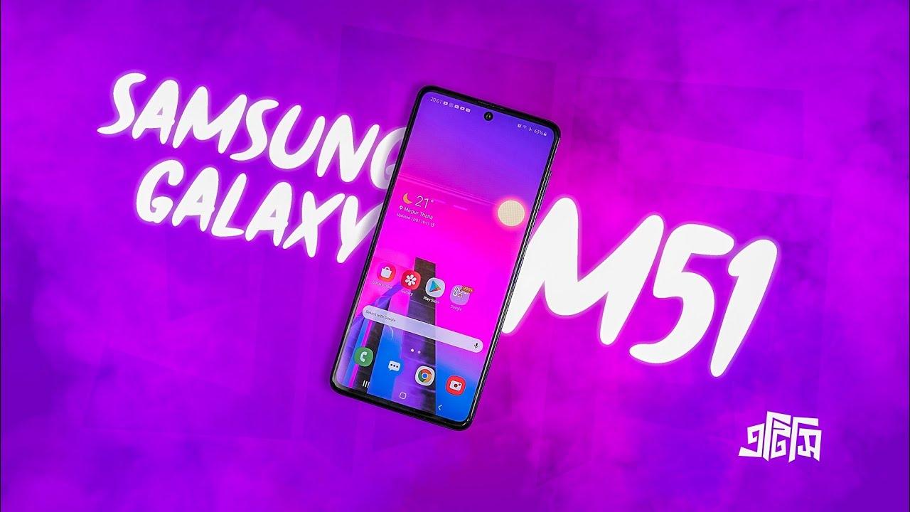 Samsung Galaxy M51   Battery Beast!