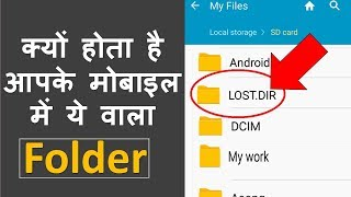What is LOST.DIR folder in Android Phone ? What Happens if We Delete lost dir folder ??
