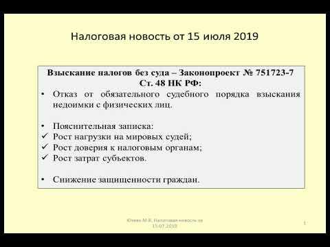 15072019 Налоговая новость о взыскании налогов с граждан без суда / tax collection