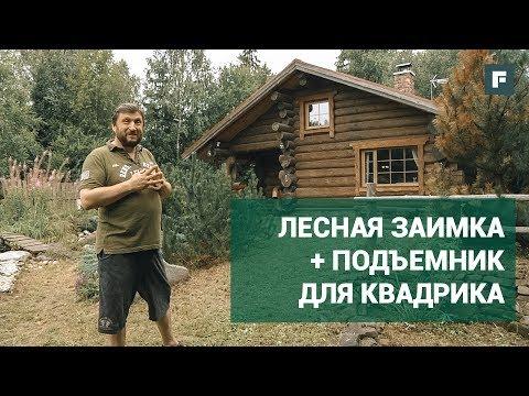 видео: Дом популярного блогера. Избушка «просто для удовольствия» по своему проекту. //forumhouse