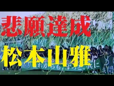 悲願達成!喜び最高潮 松本山雅J1昇格へ えーびーえぬ Matsumoto Yamaga