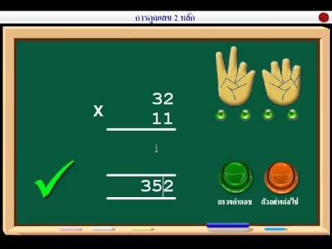 สอนลูกให้เก่งเลข 11 ตัวอย่างการคูณเลข 2 หลัก [CIStraining.com]