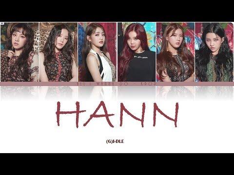【认声简中韩字】(G)I-DLE  (여자아이들) - HANN (한(一)) (Alone)【Color Coded Lyrics_Han/Rom/Chinese】