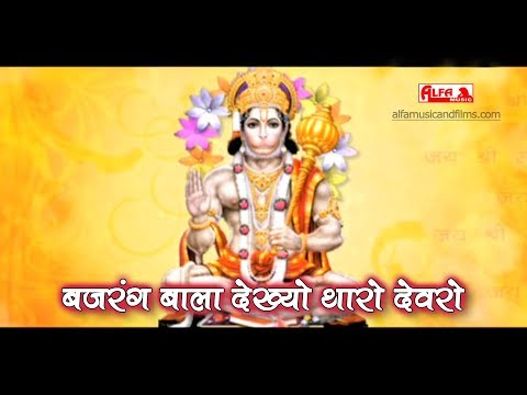 Balaji Bhajan बजरंग बाला देख्यो थारो देवरो   Nathu Singh Shekhawat   Balaji Song   Alfa Music Rajast