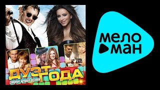Download ЛУЧШИЕ ДУЭТЫ ГОДА/ BEST DUETS Mp3 and Videos