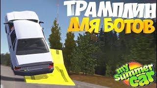 My Summer Car | Трамплин для БОТОВ | НЕЖДАН ДЛЯ ГРАЖДАНСКИХ