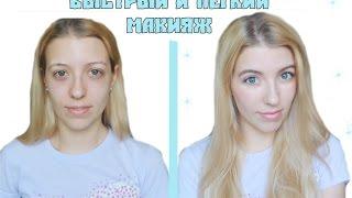 Легкий макияж пошагово. Как сделать быстрый макияж?
