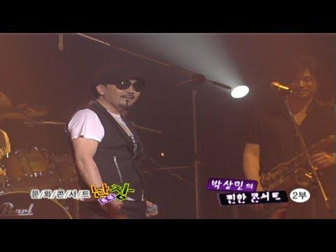 2007년 6월 8일 방송본_박상민/뷰렛_Real Music 난장