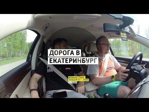 Дорога в Екатеринбург