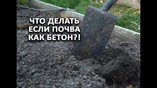 что делать если почва как бетон?!