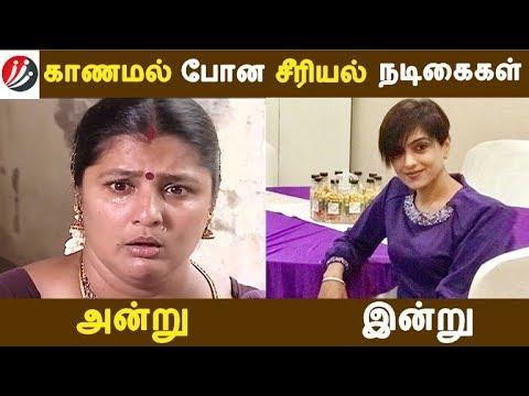 காணமல் போன சீரியல் நடிகைகள் அன்று இன்று   Photo Gallery   Latest News   Tamil Seithigal
