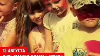 Детский праздник 12 августа  в Златоусте
