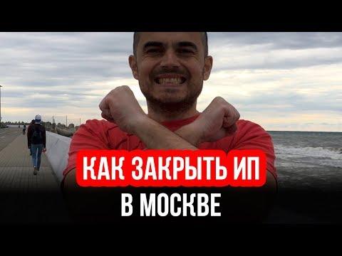 Как закрыть ИП в Москве самостоятельно