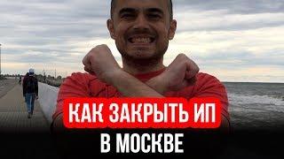 Смотреть видео Как закрыть ИП в Москве онлайн