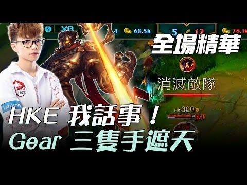 HKE vs XG HKE我話事!Gear三隻手遮天 G2 | 2017 LMS 春季職業聯賽