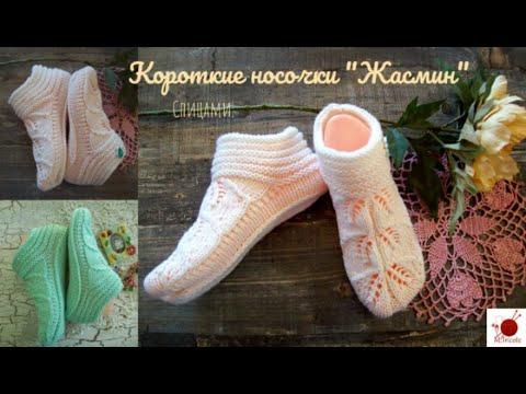 Следочки тапочки носочки красивые спицами вязаные ажурные