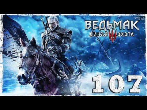 Смотреть прохождение игры [PS4] Witcher 3: Wild Hunt. #107: Ныряй!