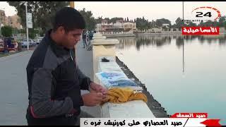صيد العصاري بكزرنيش نمرة 6 بالاسماعيلية