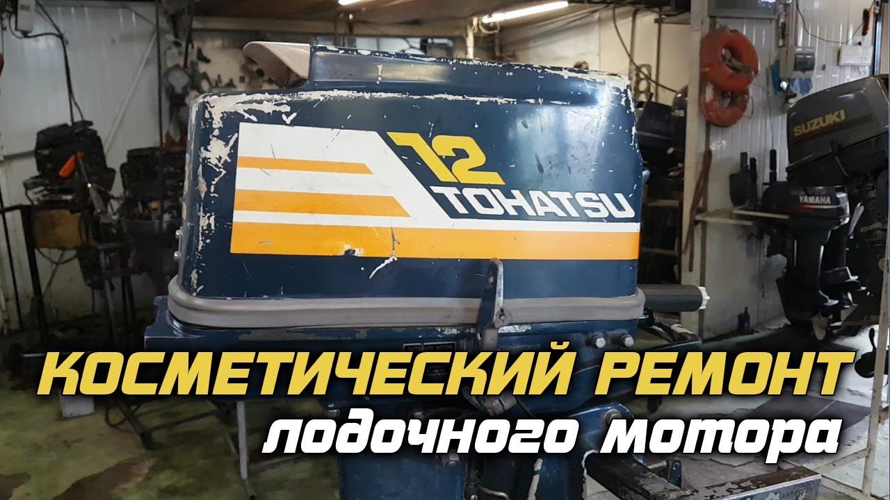 ремонт лодочных моторов челябинск
