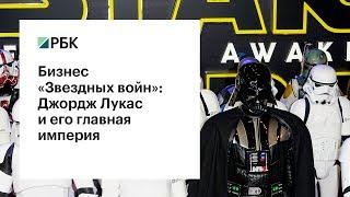 Бизнес «Звездных войн»  Джордж Лукас и его главная империя