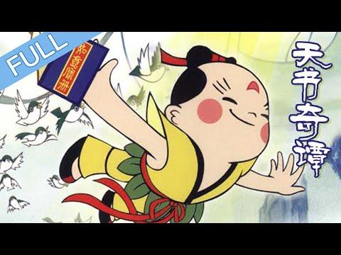 【国产优质动画】《天书奇谭》(1983年上海美术电影制片厂制作的动画)