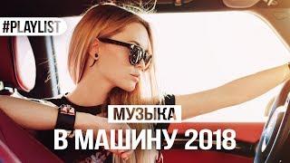 МУЗЫКА В МАШИНУ 2018 🚔 НОВИНКИ МУЗЫКИ 🚔 MIX 2018