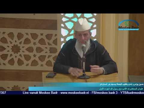 إمام حسين: : الأدب مع رسول الله الجزء الأول