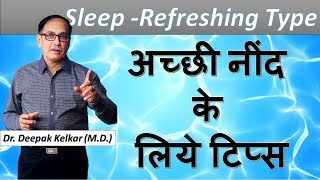 Sleep - Refreshing Type (Hindi) अच्छी नींद के लिये टिप्स by Dr. Deepak Kelkar