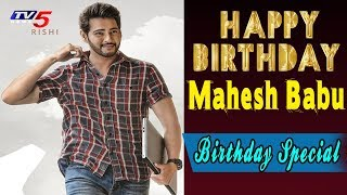 Super Star Mahesh Babu Birthday Special Video | TV5 News