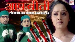 AapBeeti-Hindi Hd Horror Serial     BR Chopra Superhit Hindi TV Serial    Epi- 13   