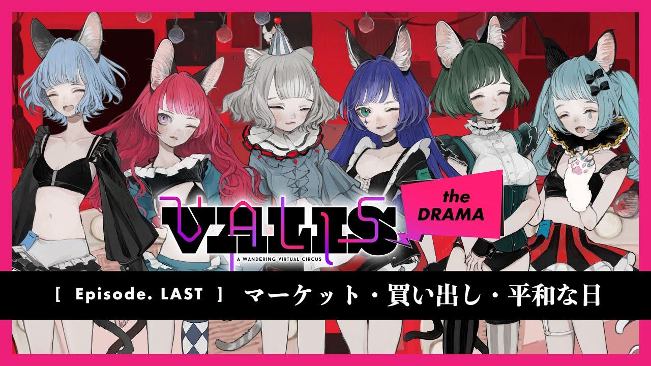 【VALIS the DRAMA】Episode. LAST マーケット・買い出し・平和な日