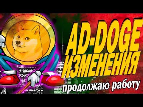 PTC Site Ad-DOGE. ЧТО ПРОИСХОДИТ с сайтами после пампа Dogecoin.
