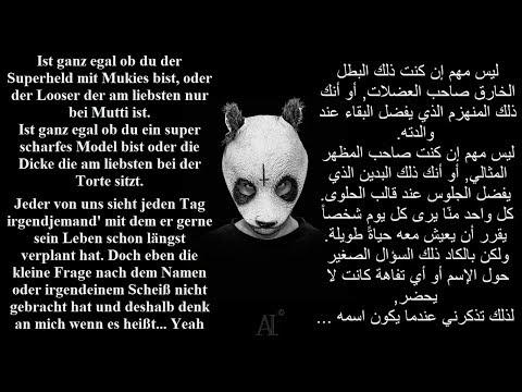 Cro - Bye Bye Lyrics - أغنية ألمانية مترجمة إلى العربية
