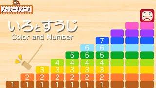 だるま落としで色と数字をおぼえよう!知育【赤ちゃん・子供向けアニメ】Learn colors and numbers