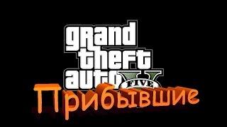 """Сериал """"Прибывшие"""" Серия 1"""