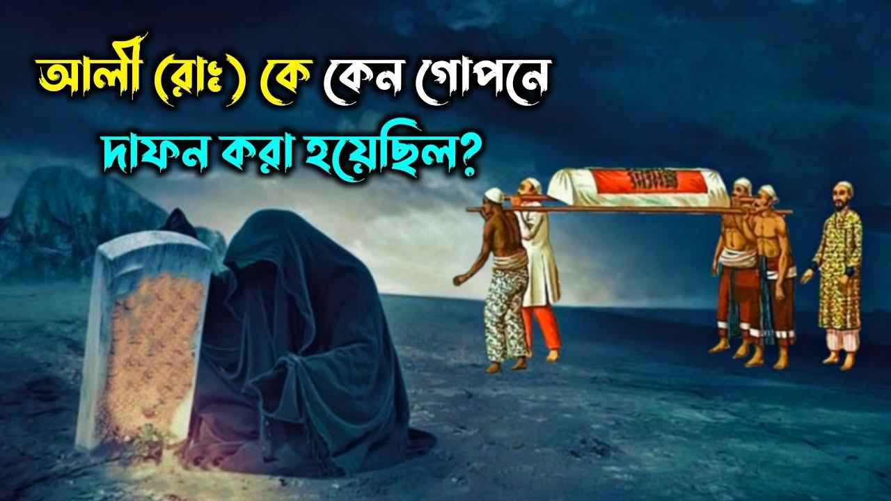 হযরত আলী (রাঃ) কে কেন গোপনে দাফন করা হয়েছিল || Hazrat Ali Ra || Md Tamim