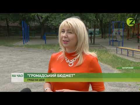"""Телеканал Z: На часі - Запоріжжя виділило на реалізацію програми """"Громадський бюджет"""" 10 млн гривень - 08.07.2020"""