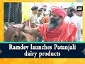 Baba Ramdev launches Patanjali dairy products  - #ANI News