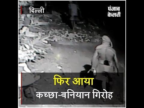 कच्छा-बनियान गिरोह दिल्ली में फिर हुआ सक्रिय, CCTV में कैद