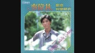 麥偉林 - 歉意 (1983年 歉意專輯)