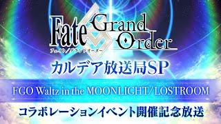 Fate/Grand Order カルデア放送局SP 「FGO Waltz in the MOONLIGHT/LOSTROOM」コラボレーションイベント開催記念