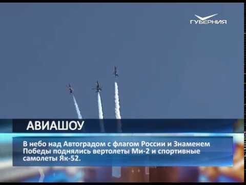 В Тольятти прошло зрелищное авиашоу
