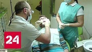 видео Лечение и стоматологические услуги