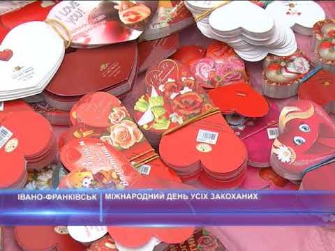 Міжнародний день усіх закоханих