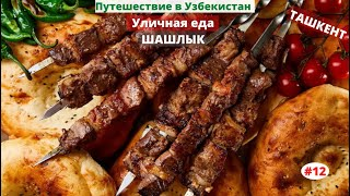 Ташкент, Узбекистан. Уличная еда, шашлык. Март 2020. Часть 12-я.