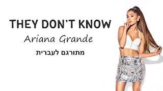 They don't know- Ariana Grande מתורגם לעברית
