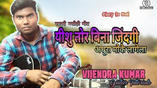 Yeshu Tor Bina Jindagi | Sadri Devotional Song | Guitar Tutorials | Vijendra Kumar