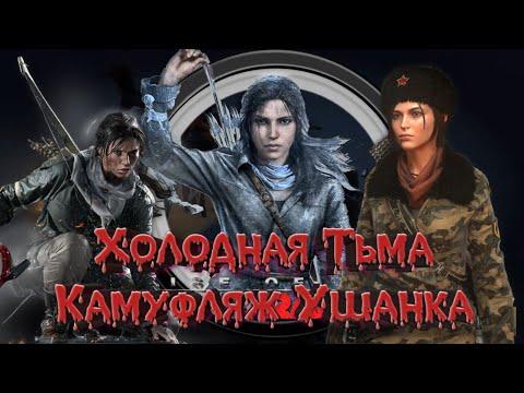 Rise of the Tomb Raider - DLC Холодная Тьма - Камуфляж Ушанка / Live Stream PS4 / Стрим