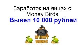 Заработок на птичках и яйцах с Rich Birds, выплата